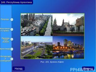 §46. Республика Аргентина Рис. 101. Буэнос-Айрес Назад Вперед Природа Население