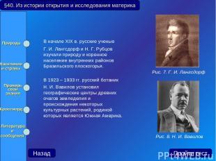 В начале XIX в. русские ученые Г. И. Лангсдорф и Н. Г. Рубцов изучали природу и