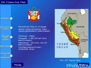 Республика Перу по площади третья страна материка. Перу – страна древнейших циви