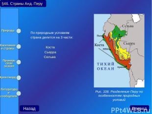 По природным условиям страна делится на 3 части: Коста Сьерра Сельва §46. Страны