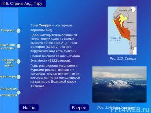 Зона Сьерра – это горные вершины Анд. Здесь находится высочайшая точка Перу и од