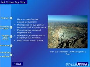 Перу – страна больших природных богатств: Месторождения руд цветных металлов, не