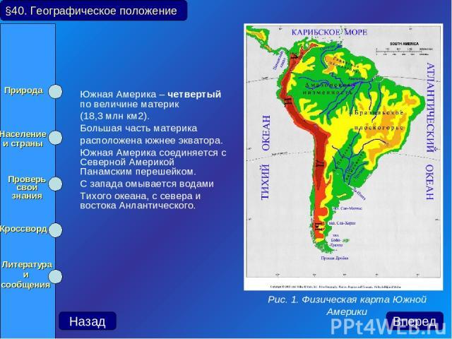 Южная Америка – четвертый по величине материк (18,3 млн км2). Большая часть материка расположена южнее экватора. Южная Америка соединяется с Северной Америкой Панамским перешейком. С запада омывается водами Тихого океана, с севера и востока Анлантич…