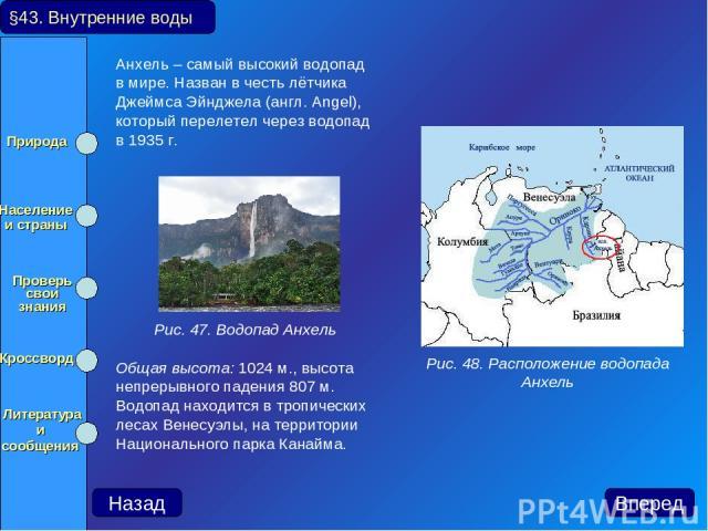 Анхель – самый высокий водопад в мире. Назван в честь лётчика Джеймса Эйнджела (англ. Angel), который перелетел через водопад в 1935 г. Общая высота: 1024 м., высота непрерывного падения 807 м. Водопад находится в тропических лесах Венесуэлы, на тер…