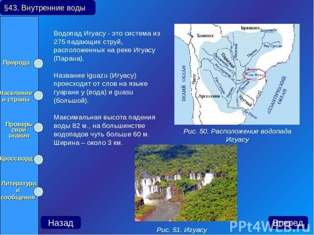 Водопад Игуасу - это система из 275 падающих струй, расположенных на реке Игуасу (Парана). Название Iguazu (Игуасу) происходит от слов на языке гуарани y (вода) и guasu (большой). Максимальная высота падения воды 82 м., на большинстве водопадов чуть…