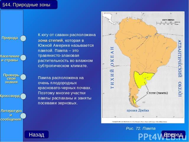 К югу от саванн расположена зона степей, которая в Южной Америке называется пампой. Пампа – это травянисто-злаковая растительность во влажном субтропическом климате. Пампа расположена на очень плодородных красновато-черных почвах. Поэтому многие уча…