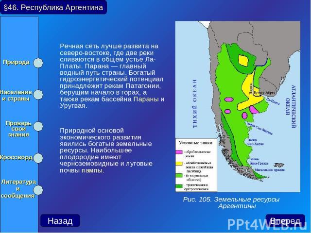 Речная сеть лучше развита на северо-востоке, где две реки сливаются в общем устье Ла-Платы. Парана — главный водный путь страны. Богатый гидроэнергетический потенциал принадлежит рекам Патагонии, берущим начало в горах, а также рекам бассейна Параны…