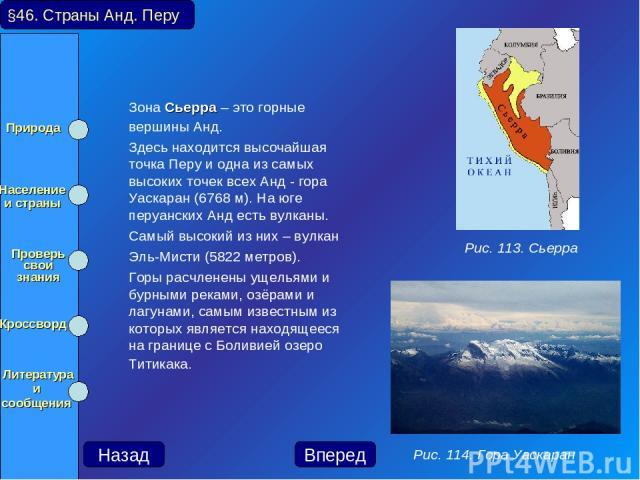 Зона Сьерра – это горные вершины Анд. Здесь находится высочайшая точка Перу и одна из самых высоких точек всех Анд - гора Уаскаран (6768 м). На юге перуанских Анд есть вулканы. Самый высокий из них – вулкан Эль-Мисти (5822 метров). Горы расчленены у…