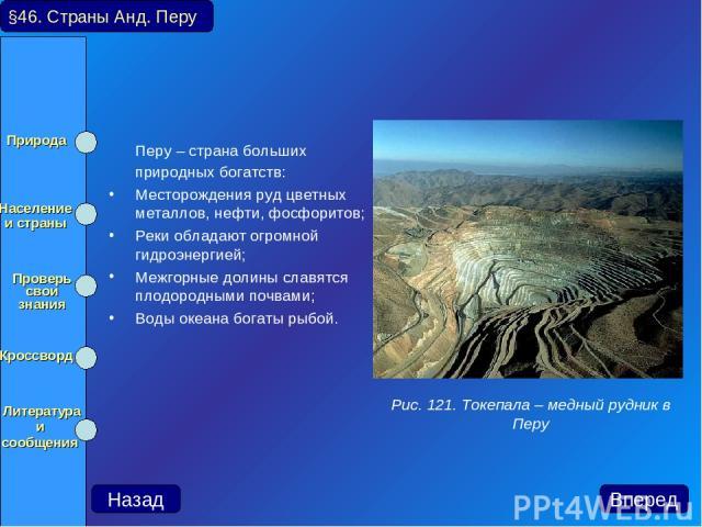 Перу – страна больших природных богатств: Месторождения руд цветных металлов, нефти, фосфоритов; Реки обладают огромной гидроэнергией; Межгорные долины славятся плодородными почвами; Воды океана богаты рыбой. §46. Страны Анд. Перу Рис. 121. Токепала…