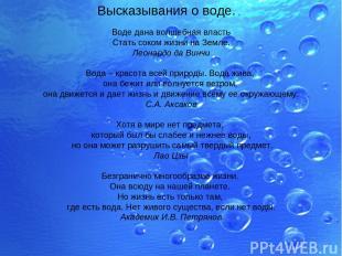 Высказывания о воде. Воде дана волшебная власть Стать соком жизни на Земле. Леон