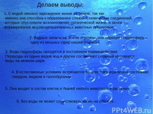 2. Водные запасы на Земле огромны, они образуют гидросферу – одну из мощных сфер