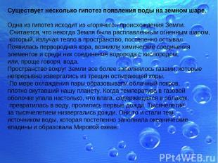 Существует несколько гипотез появления воды на земном шаре. Одна из гипотез исхо