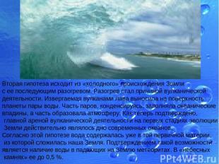 Вторая гипотеза исходит из «холодного» происхождения Земли с ее последующим разо