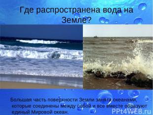 Где распространена вода на Земле? Большая часть поверхности Земли занята океанам