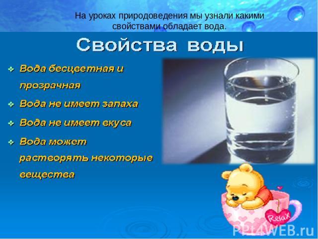 На уроках природоведения мы узнали какими свойствами обладает вода.