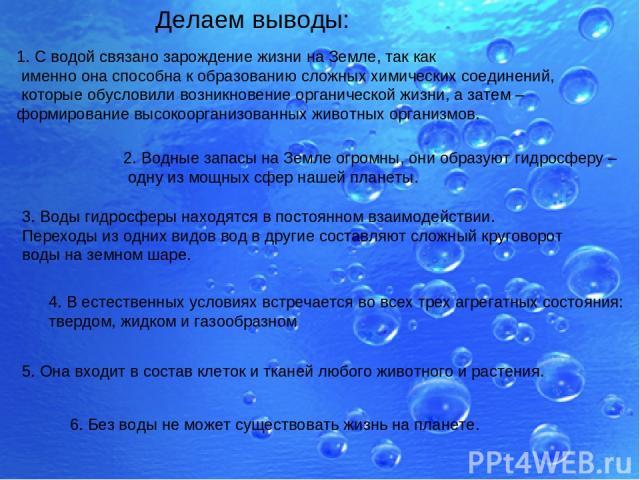 2. Водные запасы на Земле огромны, они образуют гидросферу – одну из мощных сфер нашей планеты. Делаем выводы: 3. Воды гидросферы находятся в постоянном взаимодействии. Переходы из одних видов вод в другие составляют сложный круговорот воды на земно…