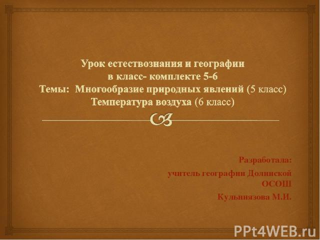 Разработала: учитель географии Долинской ОСОШ Кульниязова М.И.