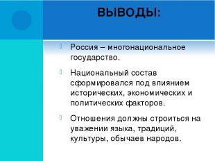 ВЫВОДЫ: Россия – многонациональное государство. Национальный состав сформировалс