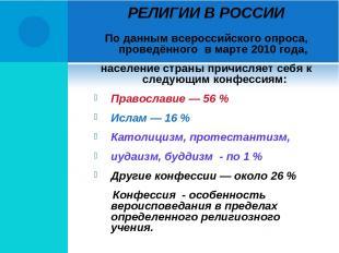 РЕЛИГИИ В РОССИИ По данным всероссийского опроса, проведённого в марте 2010 года