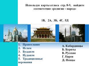 Используя карты атласа стр. 8-9, найдите соответствие «религия – народ» Правосла