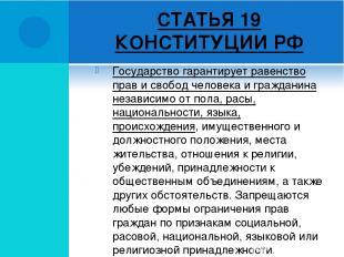 СТАТЬЯ 19 КОНСТИТУЦИИ РФ Государство гарантирует равенство прав и свобод человек
