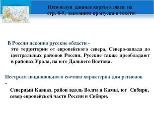 Используя данные карты атласа на стр. 8-9, заполните пропуски в тексте: В России