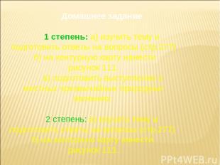 Домашнее задание 1 степень: а) изучить тему и подготовить ответы на вопросы (стр