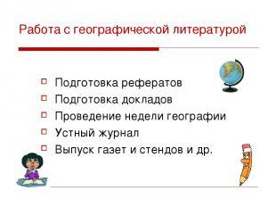 Работа с географической литературой Подготовка рефератов Подготовка докладов Про