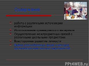 Содержание работа с различными источниками информации Использование краеведческо