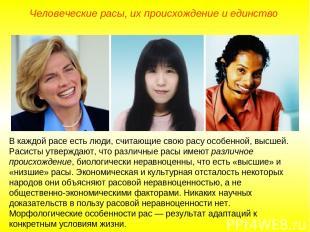 Человеческие расы, их происхождение и единство В каждой расе есть люди, считающи
