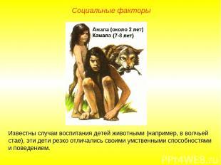Известны случаи воспитания детей животными (например, в волчьей стае), эти дети