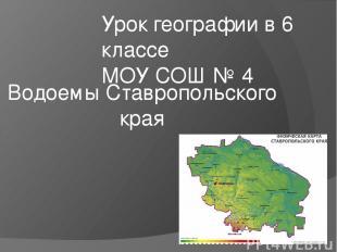 Водоемы Ставропольского края Урок географии в 6 классе МОУ СОШ № 4