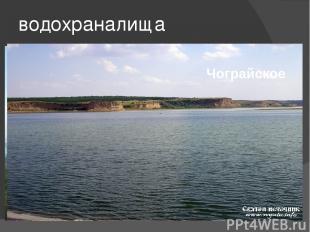 водохраналища Сенгилеевское Новотроицкое Отказненское Чограйское