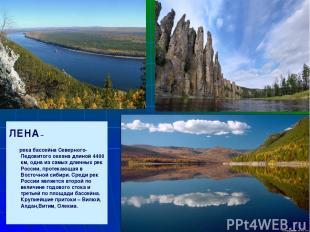 ЛЕНА – река бассейна Северного-Ледовитого океана длиной 4400 км, одна из самых д