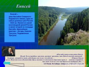 Енисей Енисей – река бассейна Северного-Ледовитого океана, одна из самых длинных