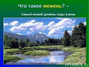 Что такое межень? – Самый низкий уровень воды в реке.
