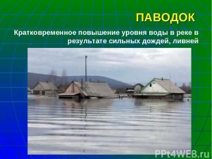 ПАВОДОК Кратковременное повышение уровня воды в реке в результате сильных дождей