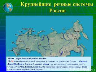Крупнейшие речные системы России Россия - страна великих речных систем. Из 34 кр