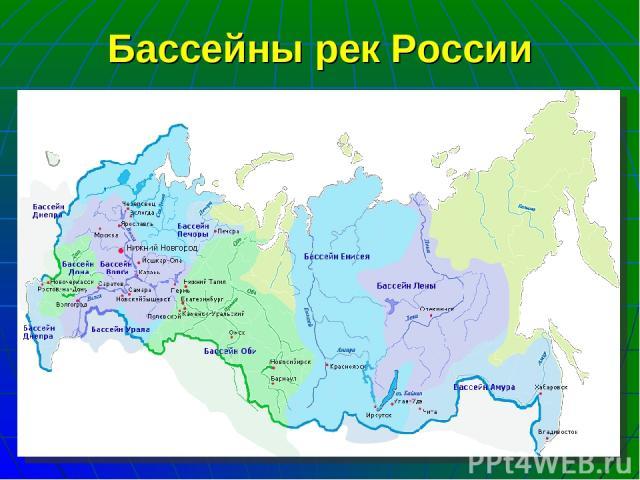 Бассейны рек России