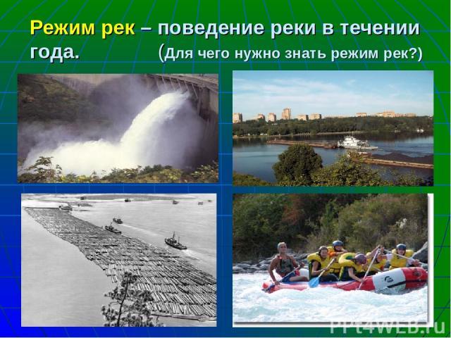 Режим рек – поведение реки в течении года. (Для чего нужно знать режим рек?)