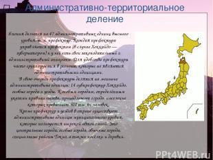 Япония делится на 47 административных единиц высшего уровня, т.н. префектур. Ка
