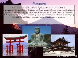 Большинство японцев исповедуют буддизм (71,4%) и синтоизм (83,9%). Китайские к