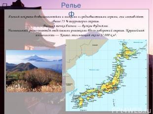 Япония покрыта возвышенностями и низкими и средневысотными горами, они составляю