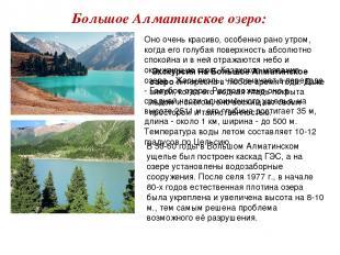 Большое Алматинское озеро: В 50-60 годы в Большом Алматинском ущелье был построе