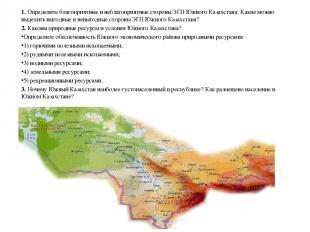 1. Определите благоприятные и неблагоприятные стороны ЭГП Южного Казахстана. Как