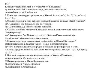 Тест Какая область не входит в состав Южного Казахстана? а) Алматинская; б) Кызы