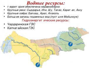 территория обеспечена неравномерно Крупные реки: Сырдарья, Или, Шу, Талас, Карат
