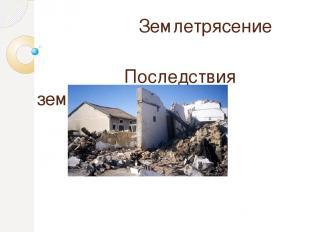 Землетрясение Последствия землетрясения