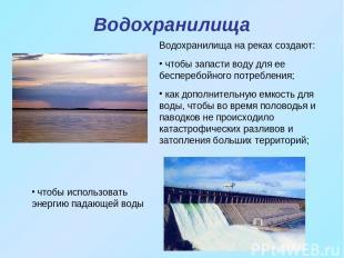 Водохранилища чтобы использовать энергию падающей воды Водохранилища на реках со