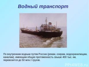 Водный транспорт По внутренним водным путям России (рекам, озерам, водохранилища